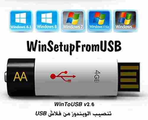 برنامج لتثبيت الويندوز من فلاش usb بطريقة سهلة WinToUSB