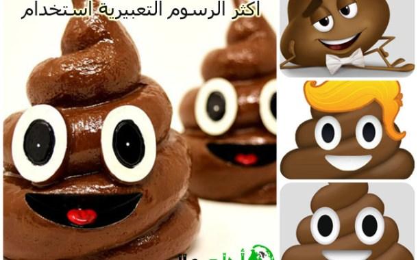 الرسوم التعبيرية ايموجي التي احدثت جدلاً كبيراً بين المستخدمين poop emoji احلى عالم