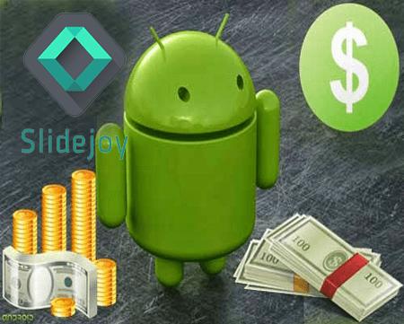 تطبيق مضمون للربح من خلال الإنترنت Slidejoy