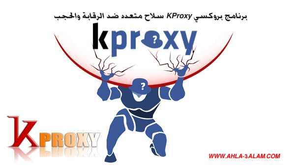 برنامج بروكسي KProxy سلاح متعدد ضد الرقابة والحجب