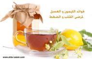 فوائد الليمون و العسل لمرضى القلب و الضغط مقال مفيد جدا يرجى القراءة