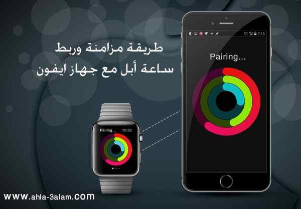 طريقة مزامنة ساعة آبل مع جهاز ايفون الخطوات مع فيديو