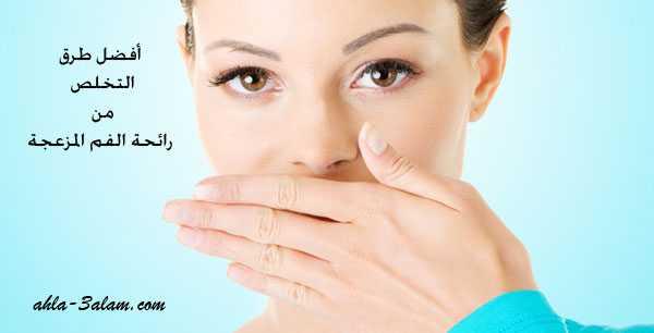التخلص من رائحة الفم المزعجة أفضل الطرق المجربة