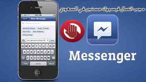 حجب اتصال فيسبوك مسنجر في السعودي