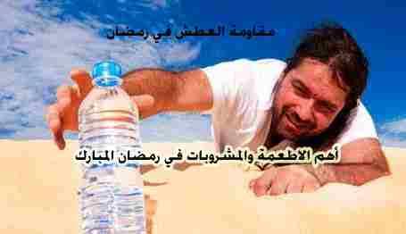 مقاومة العطش في رمضان أهم الاطعمة والمشروبات المفيدة