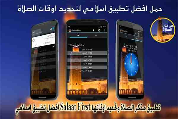 تطبيق مذكر الصلاة وتحديد اوقاتها Salaat First افضل تطبيق اسلامي