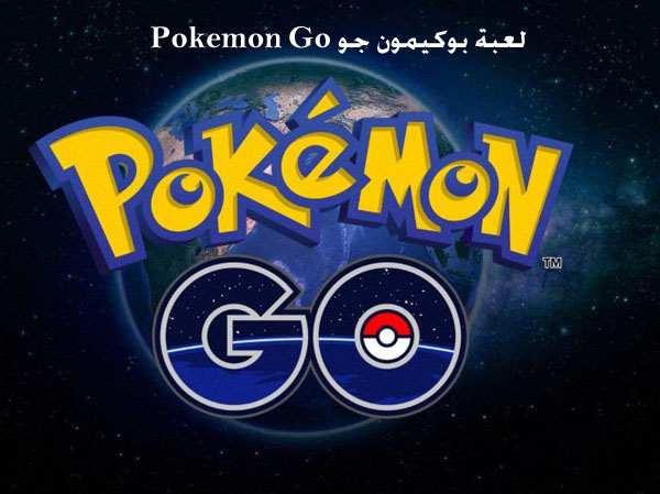 لعبة بوكيمون غو للاندوريد والايفون تحميل مباشر Pokemon GO