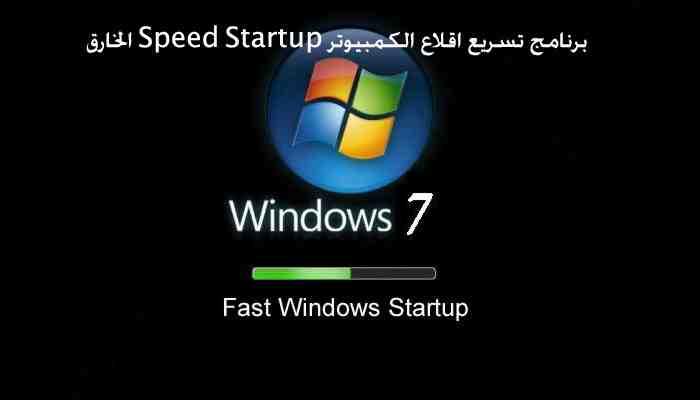 تحميل برنامج تسريع اقلاع الكمبيوتر Speed Startup الخارق مع الشرح
