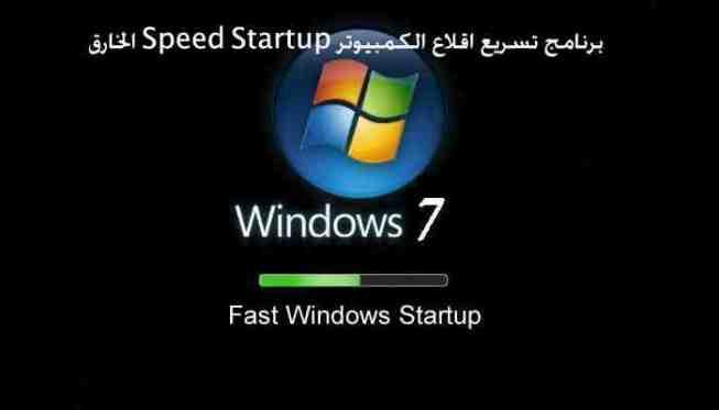 برنامج تسريع اقلاع الكمبيوتر Speed Startup الخارق