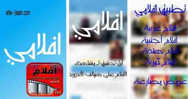 تطبيق افلامي للاندرويد مشاهدة الافلام العربية والاجنبية مترجمة مع ميزة التحميل
