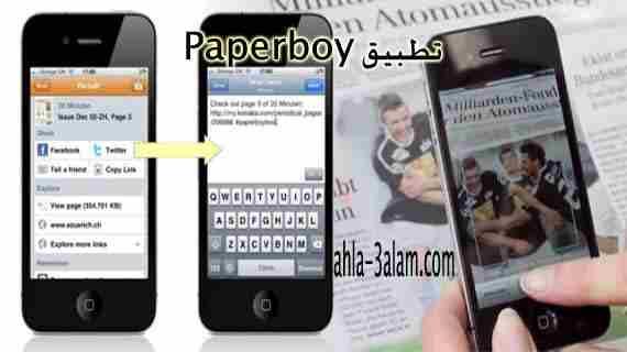 تطبيق Paperboy قارئ أخبار متطور للاندرويد يمكن تخصيصة كما ترغبون