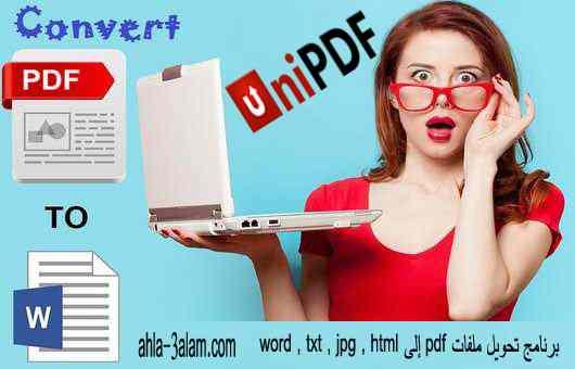 تحويل ملفات pdf الى word برنامح UniPDF برنامج يدعم كل الخطوط العربية وميزات خارقة