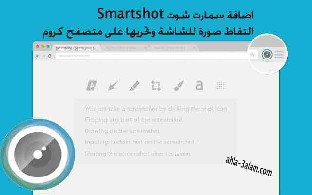 اضافة سمارت شوت Smartshot التقاط صورة للشاشة وتحريها على متصفح كروم