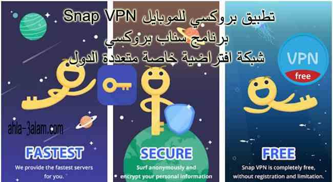 تطبيق بروكسي للموبايل Snap VPN برنامج سناب بروكسي شبكة افتراضية خاصة متعددة الدول