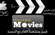 موفيزلاند للايفون تطبيق movizland تحميل ومشاهدة الافلام مع الترجمة