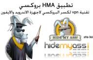 تطبيق HMA بروكسي تقنية vpn لكسر البروكسي لاجهزة الاندرويد والايفون