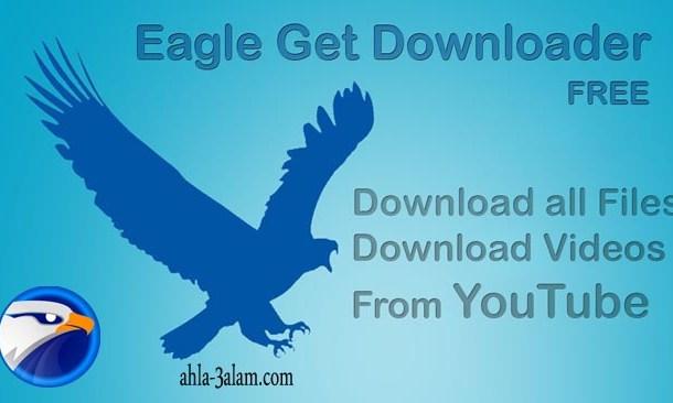 برنامج EagleGet التحميل السريع من الانترنت يملك تقنيات تسريع التحميل المتعددة