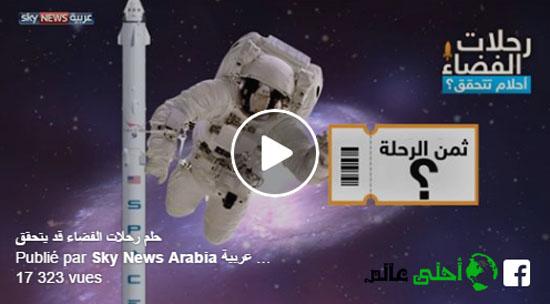 السفر للفضاء سيصبح حقيقة فالكون 9 فيديو يبين الطريقة وتكلفة الرحلة