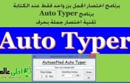 برنامج اختصار الجمل بزر واحد فقط عند الكتابة برنامج Auto Typer تقنية اختصار جملة بحرف
