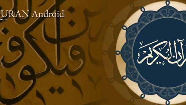 قرآن الاندرويد تحميل التطبيق مباشر فرصتك لقراءة القرآن في رمضان على الهاتف