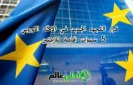 5 سنوات اقامة للاجئين قرار اللجوء الجديد في الاتحاد الاوروبي قريباً ان شاء الله