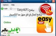 برنامح Easy WiFi برنامج اتصال واي فاي سهل جدا للكمبيوتر