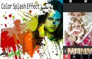 تطبيق لتعديل الصور واضافة مؤثرات عليها تطبيق Color Splash Effect الرائع