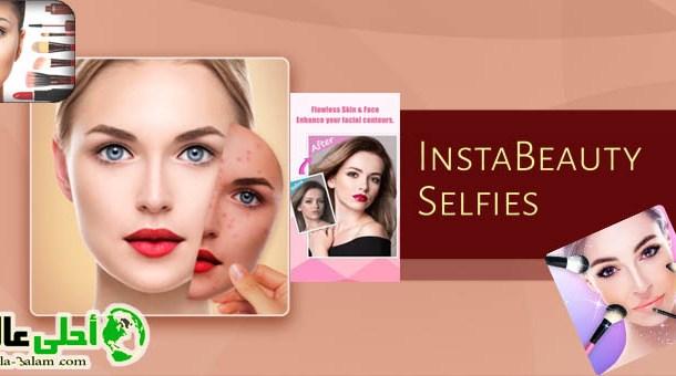 تطبيق تحسين الصور وتجميلها على الاندرويد تطبيق InstaBeauty سيلفي احترافي