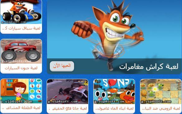 موقع العاب VIP 4 soft احد اقوى مواقع الالعاب العربيه