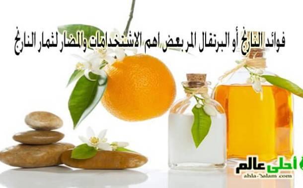 فوائد النارنج أو البرتقال المر بعض اهم الاشتخدامات والمضار لثمار النارنج