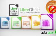 بديل مايكروسوف اوفيس برنامج LibreOffice أفضل بديل وبنفس الميزات ومتوافق مع كل البرامج المشابه