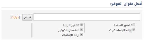 البروكسي العربي