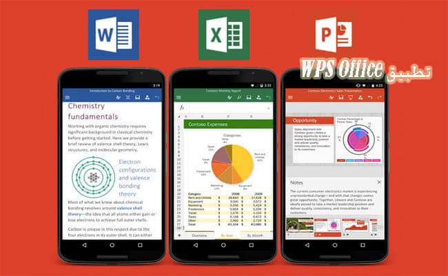 تطبيق الاوفيس أندرويد الخاص بالموبايل تطبيق WPS Office
