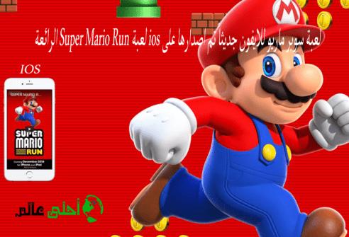لعبة سوبر ماريو للايفون جديثاً تم اصدارها على ios لعبة Super Mario Run الرائعة