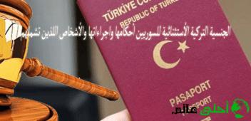 الجنسية التركية الأستثنائية للسوريين أحكامها واجراءاتها والأشخاص اللذين تشملهم