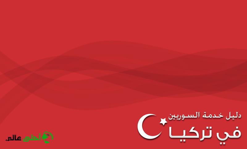 خدمات تركية للسوريين أهم 24 موقع يقدم خدمات للسوريين ويسهل عليهم المعاملات
