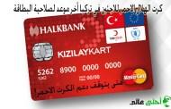 كرت الهلال الاحمر للاجئين في تركيا أخر موعد لصلاحية البطاقة!! تعرف على التفاصيل
