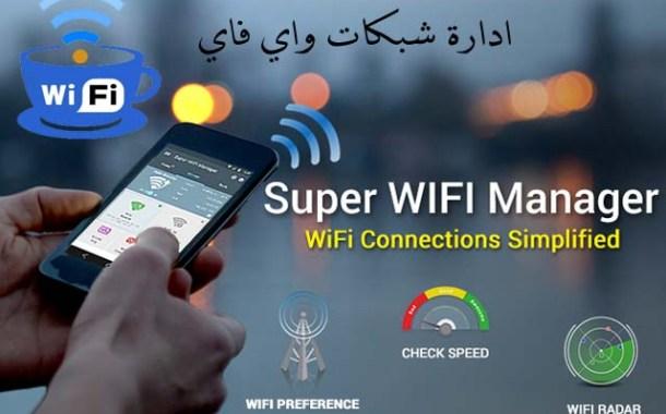 ادارة شبكات واي فاي تطبيق WiFi Manager يعطيك افضل اتصال بالانترنت و التبديل التلقائي بين الشبكات