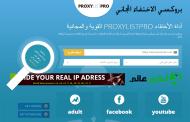 بروكسي الاختفاء المجاني على متصفح كروم استخدم الانترنت بحريتك بروكسي مجاني متعدد الاستخدامات