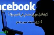 من زار صفحتي على الفيسبوك ؟ طريقة سهلة بدون أي برامج أو تطبيقات خطيرة
