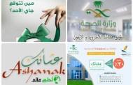 تطبيق عشانك السعودي تحميل مباشر للاندرويد والايفون