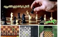 لعبة شطرنج رائعة للاندرويد لعبة lichess تحميل مباشر من احلى عالم