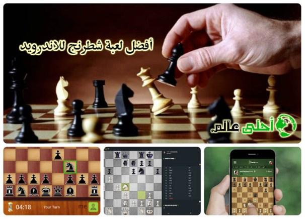 لعبة شطرنج, العاب شطرنج, تحميل لعبة شطرنج, شطرنج للموبايل, لعية شطرنج للاندرويد, لعبة شطرنج للموبايل, شطرنج ,احلى عالم