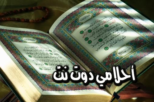 تفسير حلم القرآن في المنام للرجل والمرأة المتزوجة والحامل