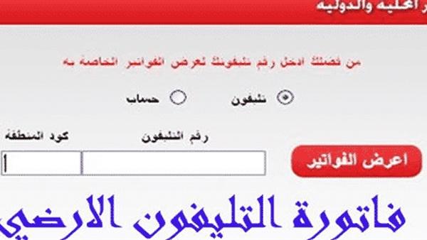 أهل مصر الاستعلام عن فاتورة التليفون الأرضي برقم التليفون