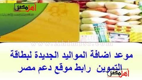 أهل مصر موعد إضافة المواليد الجدد على بطاقة التموين 2018