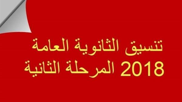 أهل مصر تنسيق الثانوية العامة المرحلة الثانية 2018 تعرف