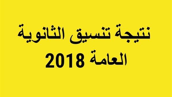 أهل مصر نتيجة تنسيق المرحلة الثانية 2018 بالاسم ورقم الجلوس