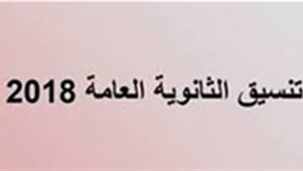 أهل مصر بوابة الحكومة المصرية نتائج تنسيق المرحلة الثانية