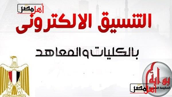أهل مصر الحد الأدنى لكليات المرحلة الثانية للشعبة الأدبي